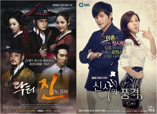 "[NEWS] 120525 ""Dr. JIN"" vs. ""Gentleman"""